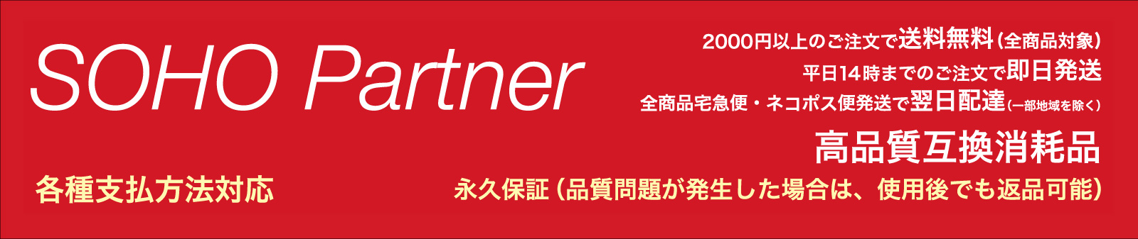 SOHO Partner 楽天店の店舗看板