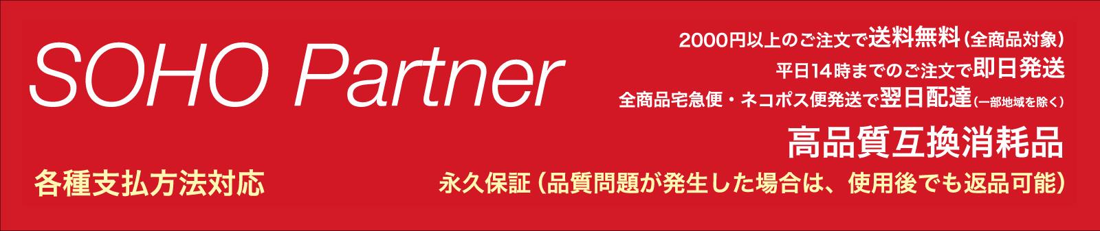 SOHO Partner ヤフー店の店舗看板